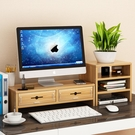 電腦增高架 電腦顯示器增高架臺帶抽屜墊高屏幕底座辦公室臺式桌面收納置物架【伊莎特惠】