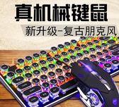 鍵盤 滑鼠蒸汽朋克真機械鍵盤鼠標套裝復古電競遊戲鍵鼠家用臺式機電腦外設青軸黑軸  維多