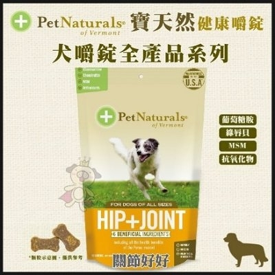 PetNaturals寶天然健康嚼錠《Hip & Joint Canine關節好好》60粒/包 犬嚼錠