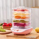 乾果機 幹果機家用食品烘幹機水果蔬菜寵物肉類食物脫水風幹機小型 芊墨LX