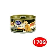 BELICOM 倍力康 美味極品 鮪魚+雞肉+干貝 貓罐170G x 48入