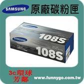 SAMSUNG 三星 原廠黑色碳粉匣 MLT-D108S