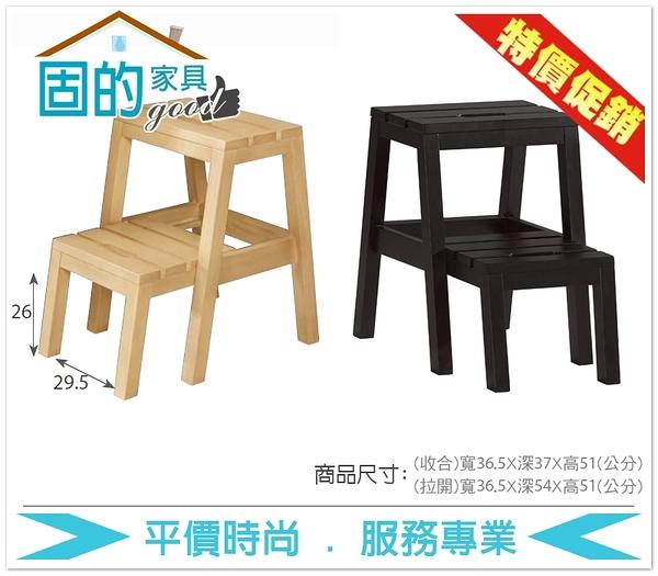 《固的家具GOOD》56-4-AP 查理多功能樓梯椅/本色/黑色