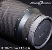 【震博】LIFE+GUARD鏡頭保護貼 保護Sony各系列鏡頭!(遮光罩+鏡身)
