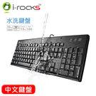 i-Rocks 艾芮克 K32W 水洗鍵盤