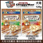 *KING WANG*【今日我最低】【六包組】 DoggyMan犬用天然椰香/椰香穀物添加消臭小餅乾 120g
