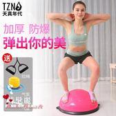 健身加厚防爆波速球瑜伽半球半圓平衡球家用運動半球  全店88折特惠