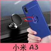 【萌萌噠】Xiaomi 小米 A3 新款流光指環扣保護殼 360度旋轉支架 磁吸車載 全包軟殼 手機殼