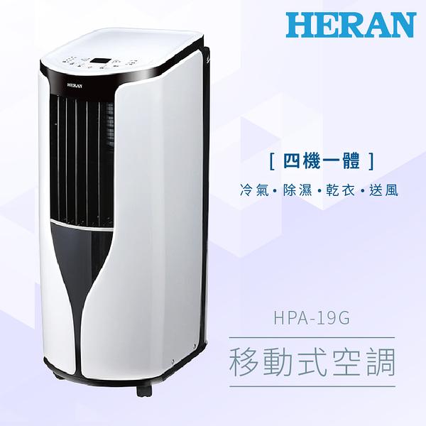 【冰涼過夏天】HERAN禾聯 HPA-19G 移動式空調 冷氣空調 原廠保固 四機一體(冷氣/除濕/風扇 /乾衣)