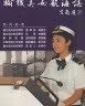 二手書R2YB2009年2月BOD一版《輪機美女航海誌》林靜宜 秀威978986