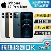 【創宇通訊│福利品】贈好禮! B級8成新! Apple iPhone 12 Pro Max 128GB (A2411) 開發票