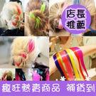 挑染假髮片 日系螢光色漸層變色一片式接髮...