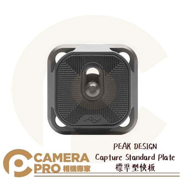 ◎相機專家◎ PEAK DESIGN Capture Standard Plate 標準型快板 Arca快拆系統 公司貨
