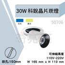 【奇亮科技】含稅 崁孔15cm LED 30W 科銳晶片崁燈 鋁製崁燈 可伸縮高度 高亮度 ITE-50706