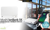 Moshi IonBank 5K 超容量 鋁合金 行動電源 Micro USB 公司貨
