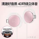 耳機掛耳式頭戴耳掛式運動跑步手機有線控耳麥K歌蘋果安卓電腦通用『小淇嚴選』