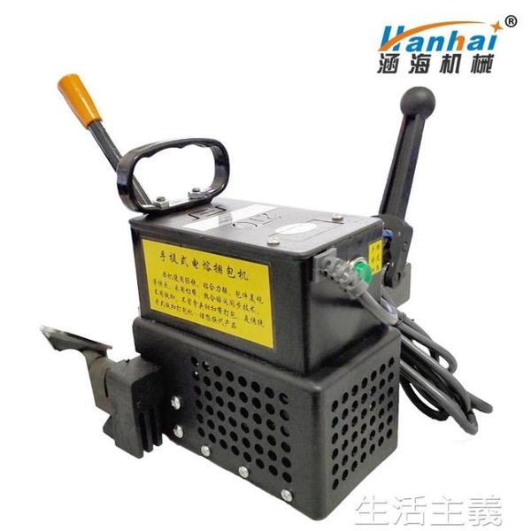 打包機 涵海牌打包機KZ-2TC手提式電熔熱熔打包機紙箱PP打包帶半自動捆扎機pp塑料 MKS生活主義