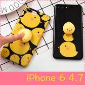 【萌萌噠】iPhone 6/6S (4.7吋) 創意減壓 捏捏樂軟綿立體可愛小雞保護殼 全包矽膠軟殼 手機殼 手機套