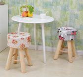 尾牙年貨 實木小凳子時尚化妝凳換鞋凳現代簡約板凳圓