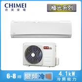 【CHIMEI 奇美】極光系列 6-8坪 變頻冷暖一對一分離式冷氣 RB-S41HF1/RC-S41HF1