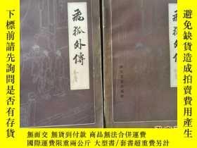 二手書博民逛書店罕見飛狐外傳上下冊220296 金庸著 浙江文藝出版社 出版19