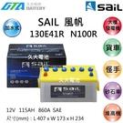 久大電池 風帆SAIL 130E41R N100R 加水式 發電機 堅達 適用95E41R、115E41R