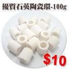 [ 河北水族 ] 粉絲好康 ❤ 優質石英陶瓷環100g-約30顆