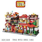 ☆愛思摩比☆LOZ 鑽石積木 1625-1628 街景系列 迷你積木 雪糕店 壽司店 火鍋店 披薩店 益智玩具