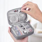 年末鉅惠 移動硬盤保護硬盤收納銀行U盾U盤袋整理包旅行收納