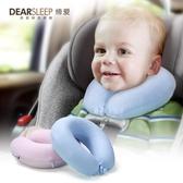 新生兒童記憶棉u型枕護頸脖子枕 嬰幼兒安全座椅汽車旅行靠枕枕頭☌zakka