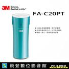 飛登科技  3M 淨呼吸 FA-C20PT 個人隨身型空氣清淨機 公司貨 FAC20PT清淨機 車用清淨機送1盒濾網