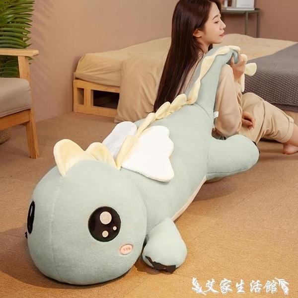 玩偶 恐龍毛絨玩具公仔床上陪你睡覺夾腿抱枕長條枕玩偶可愛女孩抱抱枕  LX 艾家