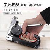 手動射釘槍氣釘打釘搶射釘器直U型槍鋼釘馬訂機線槽木工具碼釘槍igo ciyo黛雅