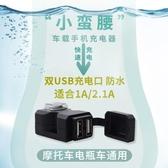 電動電瓶車載USB充電器12V踏板摩托車沖電器手機車充快充介面防水(免運快出)