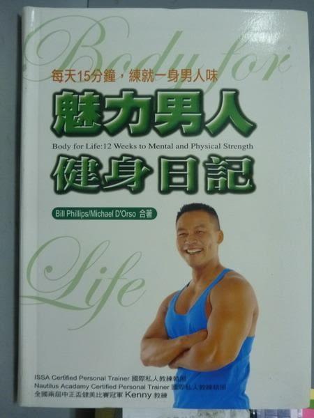 【書寶二手書T2/體育_PDH】魅力男人健身日記_Bill Phillips