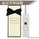 Jo Malone 鼠尾草與海鹽香水(30ml)-國際航空版【美麗購】
