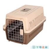 貓咪航空箱貓籠子便攜箱子外出包寵物狗狗托運小型犬運輸狗籠【千尋之旅】