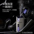 加濕器車載加濕器室內桌面加濕器車載空氣噴霧可加消毒液創意禮品 大宅女韓國館