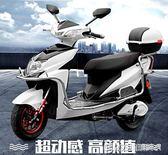 電動車72V男女成人雙人小龜王迅鷹電摩電動摩托踏板電瓶車igo     琉璃美衣