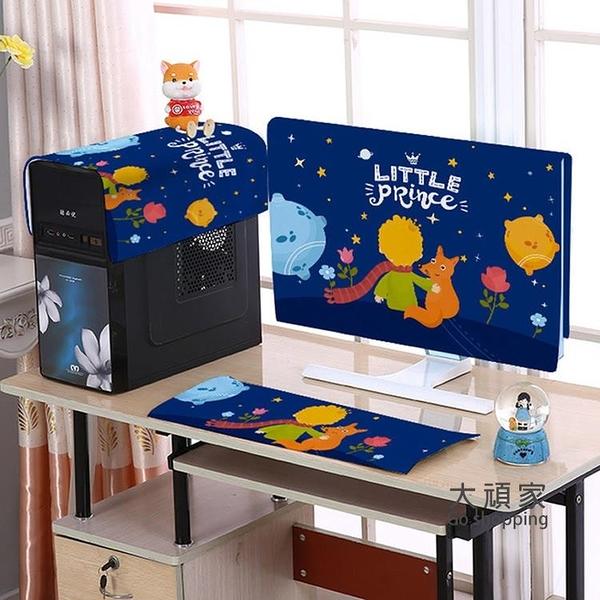 電腦防塵罩 電腦罩防塵罩台式電腦蒙布液晶顯示器鍵盤主機保護套屏幕蓋布防塵