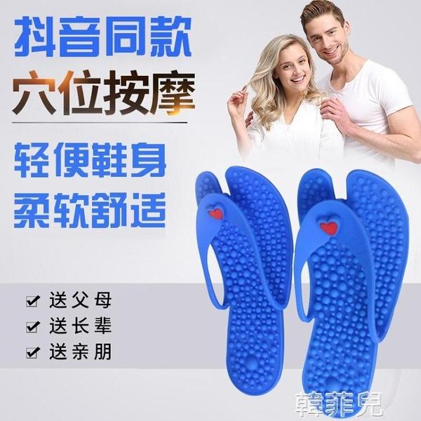 按摩鞋 泰式邦按摩拖鞋足底穴位全硅膠足療鞋男女腳底按摩鞋夏室內涼拖鞋 韓菲兒