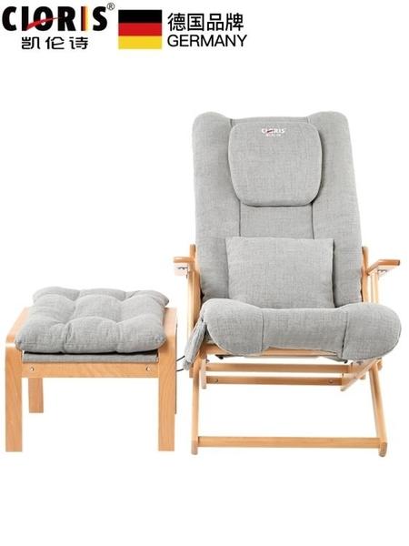 凱倫詩全自動按摩便捷式折疊按摩椅仿亞麻櫸木懶人沙發躺椅子 熊熊物語