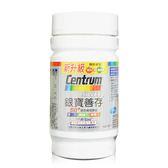 【銀寶善存】50+綜合維他命 (60錠/裸罐)-2020/01/30到期