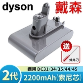 戴森 Dyson 原廠規格 2200mAh 最高容量 電池 二代 2代 DC31 DC34 DC35 DC44 DC45