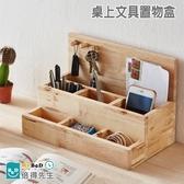 北歐玩設計 木作簡約桌上文具置物盒,(天然橡膠木/多功能置物架/小物收納) 【Mr.BeD倍得先生】
