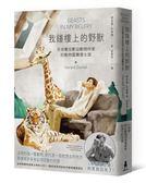 我鐘樓上的野獸: 全球最受歡迎動物作家的動物園實習生涯【杜瑞爾野生動植物保育..