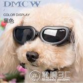 寵物太陽眼鏡太陽鏡 狗狗墨鏡防曬防風防塵護目鏡中小型犬適用    電購3C