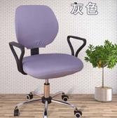椅套 椅墊分體轉椅套彈力電腦椅套簡約凳子套罩家用椅子套罩通用椅背套【快速出貨八折下殺】