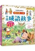 1478 8 我的第一本:中國成語故事