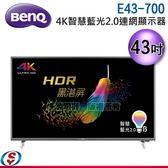 【信源電器】43吋【BENQ 4K智慧藍光2.0連網顯示器+視訊盒】E43-700 / E43700